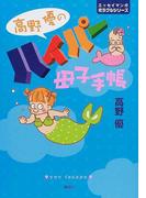 高野優のハイパー母子手帳 (エッセイマンガミラクルシリーズ)