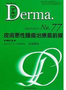 デルマ No.77 皮膚悪性腫瘍治療最前線