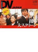 DVジャパン Vol.10 特集・DV時代のワイドスクリーンを考える