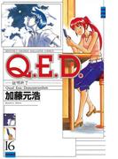 Q.E.D. 16 証明終了 (月刊少年マガジンKC)(AXIS LABEL(アクシズレーベル))