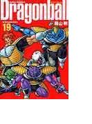 ドラゴンボール 完全版 19 (ジャンプ・コミックス)(ジャンプコミックス)