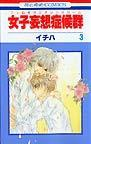 女子妄想症候群 3 (花とゆめCOMICS)