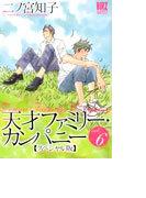 天才ファミリー・カンパニーSP版(バーズコミックス 6巻セット