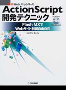 ActionScript開発テクニック Flash MXでWebサイト制御自由自在 (Webproシリーズ)