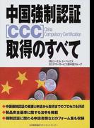中国強制認証CCC取得のすべて