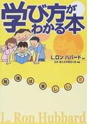 学び方がわかる本 勉強は楽しい!!
