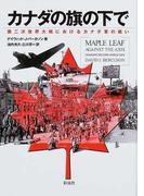 カナダの旗の下で 第二次世界大戦におけるカナダ軍の戦い