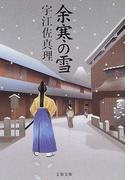 余寒の雪 (文春文庫)(文春文庫)