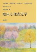 臨床心理査定学 (臨床心理学全書)