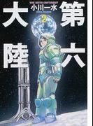 第六大陸 2 (ハヤカワ文庫 JA)(ハヤカワ文庫 JA)