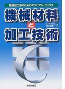 機械材料と加工技術 機械加工者のためのマテリアル・ブックス