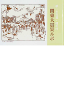 夢二と花菱・耕花の関東大震災ルポ