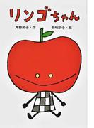 リンゴちゃん (おはなしボンボン)