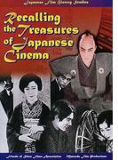 映画史探究−よみがえる幻の名作 日本無声映画篇 Japanese film history studies recalling the treasures of Japanese cinema 英語版