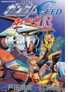 機動戦士ガンダムSEED ASTRAY R 2 (角川コミックス・エース)(角川コミックス・エース)