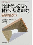 設計者に必要な材料の基礎知識 これだけは知っておきたい機械材料の知識とデータ (実際の設計選書)