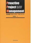 先制型プロジェクト・マネジメント なぜ、あなたのプロジェクトは失敗するのか