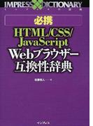 必携HTML/CSS/JavaScript Webブラウザー互換性辞典 (インプレスの辞典)