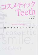 コスメティックTeeth 「肌の美白」から「歯の美白」へ 白い歯でセレブになる