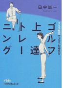 スキマ時間でスコアが伸びるゴルフ上達トレーニング (日経ビジネス人文庫)(日経ビジネス人文庫)