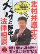 北村弁護士のズバッと解決!法律相談 (二見WAi WAi文庫)