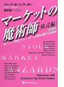 マーケットの魔術師 株式編 米トップ株式トレーダーが語る儲ける秘訣 増補版 (ウィザードブックシリーズ)