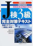 情報処理活用能力検定J検3級完全対策テキスト 情報リテラシー 2004年版