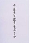 古筆半切臨書手本 作例147