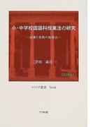小・中学校国語科授業法の研究 読解と発問の指導法 (ソフィア叢書)