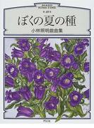 ぼくの夏の種 小林照明戯曲集 (戯曲・第四紀SOMETIME)