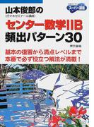 山本俊郎のセンター数学ⅡB頻出パターン30 (東書の大学入試シリーズ スーパー講座)