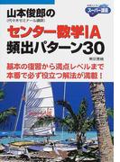 山本俊郎のセンター数学ⅠA頻出パターン30 (東書の大学入試シリーズ スーパー講座)