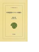 中国思想のフランス西漸 オンデマンド 1 (ワイド版東洋文庫)