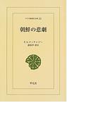 朝鮮の悲劇 オンデマンド (ワイド版東洋文庫)