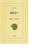 義経記 オンデマンド 1 (ワイド版東洋文庫)