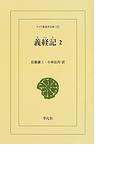 義経記 オンデマンド 2 (ワイド版東洋文庫)