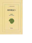 東西遊記 オンデマンド 1 (ワイド版東洋文庫)