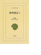 東西遊記 オンデマンド 2 (ワイド版東洋文庫)
