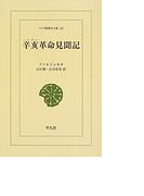 辛亥革命見聞記 オンデマンド (ワイド版東洋文庫)