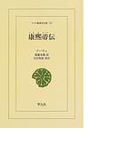 康煕帝伝 オンデマンド (ワイド版東洋文庫)