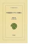 中国思想のフランス西漸 オンデマンド 2 (ワイド版東洋文庫)