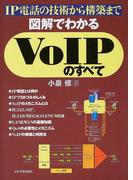 図解でわかるVoIPのすべて IP電話の技術から構築まで