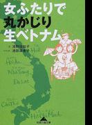 女ふたりで丸かじり生ベトナム (知恵の森文庫)(知恵の森文庫)
