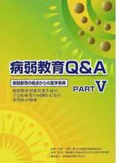 病弱教育Q&A Part5 病弱教育の視点からの医学事典