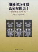 脳梗塞急性期治療症例集 1 脳保護薬エダラボン