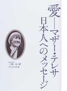 愛−−マザー・テレサ日本人へのメッセージ