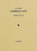 高遠藩財政史の研究 (近世史研究叢書)