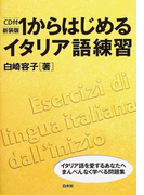 1からはじめるイタリア語練習 新装版