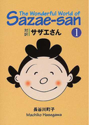 サザエさん 1 対訳 文庫版 (講談社英語文庫)