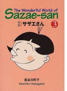 サザエさん 3 対訳 文庫版 (講談社英語文庫)